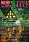 Yuruyurulive_poster_2008011