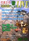 Yuruyurulive_poster_2008041