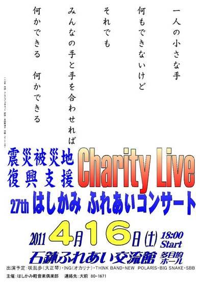 Charity_live800