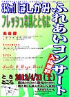 33rd_fureai_concert