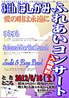 34th_concert_mapa3