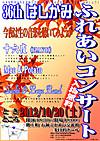 36th_concert_mapa3