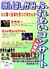 39th_concert_mapa3