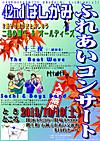 42nd_concert_mapa3