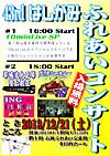43rd_concert
