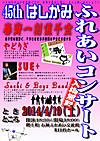 45th_concert_mapa3