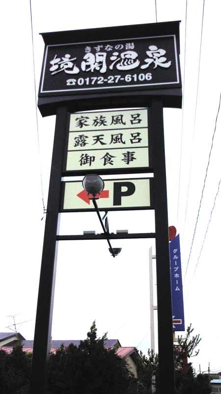 弘前出張・・・