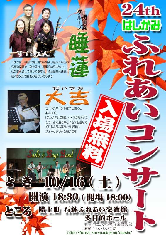 10月のふれあいコンサート・・・