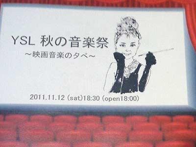 その壱 YSL<br />  秋の音楽祭 〜映画音楽の夕べ〜・・・